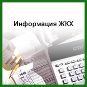 Інфармацыя ЖКГ