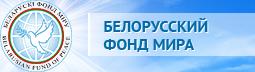 Белорусский фонд мира