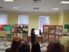 Областной образовательный форум